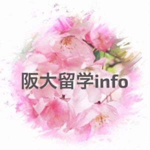 阪大留学infoのロゴ