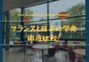フランスと日本の学食を徹底比較! ~ESSEC vs 阪大~