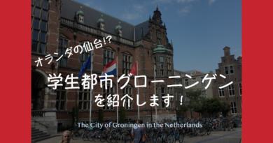 オランダの仙台!?学生都市グローニンゲンを紹介します!
