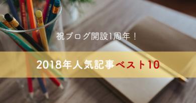 祝ブログ開設1周年!2018年の人気記事ベスト10