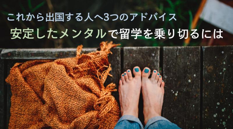 これから出国する人へ3つのアドバイス〜安定したメンタルで留学を乗り切るには〜