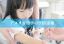 アメリカ留学に必要な予防接種!【カリフォルニア大学】