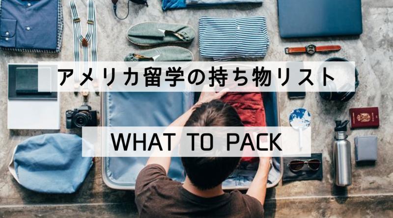 アメリカ留学の持ち物リスト!【Packing】