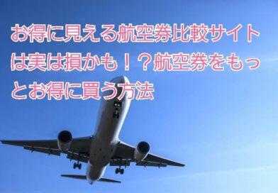 知るだけで2万円得する!?留学・旅行の航空券購入裏ワザ紹介