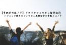 【予測不可能!?】ドタバタフィリピン留学記〜準備編〜