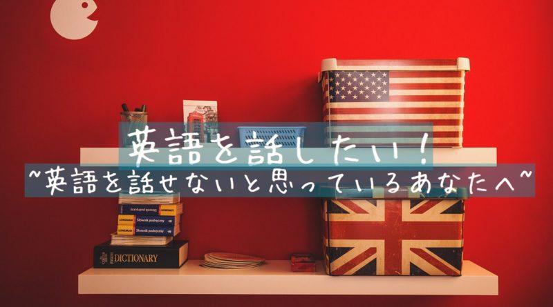 英語を話したい!!~英語を話せないと思っているあなたへ~