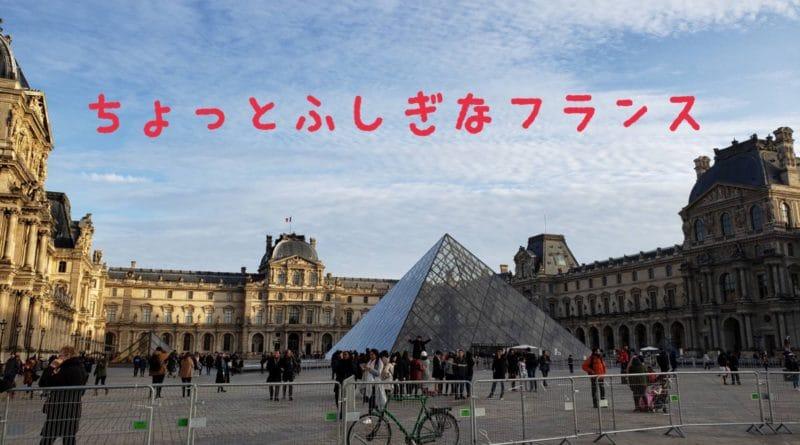 フランス留学生活🇫🇷当たり前になってたけど、よく考えると日本と全然違うこと