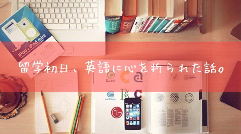留学初日、英語に心を折られた話。