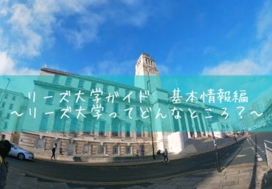 リーズ大学ガイド 基本情報編
