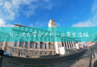 リーズ大学ガイド 日常生活編