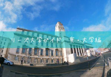 リーズ大学ガイド 寮・大学編