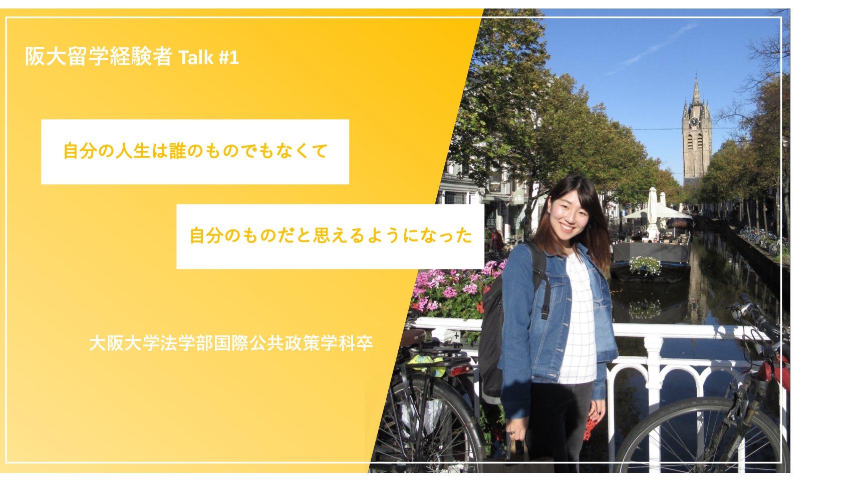 留学って実際就活に役立つの? 阪大留学経験者のその後を追跡してみた! Vol.1