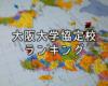【最新版】大阪大学の協定校ランキング!トップ20を紹介!【留学先選び】