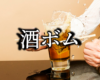 【酒ボム】アメリカ流の日本酒の飲み方!【SAKE-Bomb】
