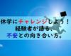 休学のすゝめ 大阪大学休学経験者が語る休学の不安への向き合い方