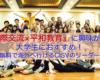 『国際交流×平和教育』に興味がある大学生におすすめ!渡航費無料で海外へも行けるCISVのリーダーとは?