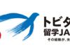 『トビタテ!留学JAPAN』の奨学金って? メリット・デメリットを徹底解説!【前編】