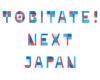 阪大生が綴る!『トビタテ!留学JAPAN』のリアルな申請スケジュール【後編】