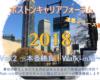 ボスキャリ2018レポート vol.2 〜本番勝負!Walk-in編〜