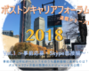ボスキャリ2018レポート vol.1~事前応募・Skype面接編~