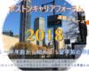 ボスキャリ2018レポートvol.4〜半年前から始める!留学前の準備編〜