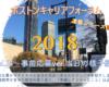 ボスキャリ2018レポート vol.3〜事前応募ver.当日の様子編〜